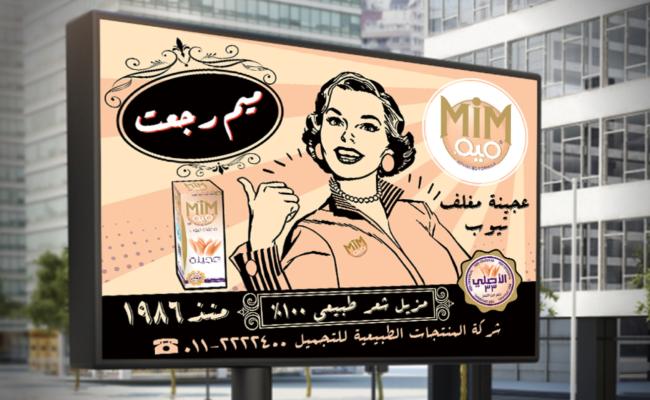 Mim-Billboard