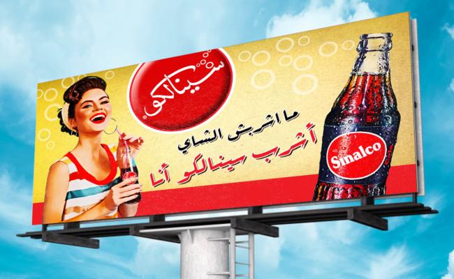 Siinalco-Billboard-